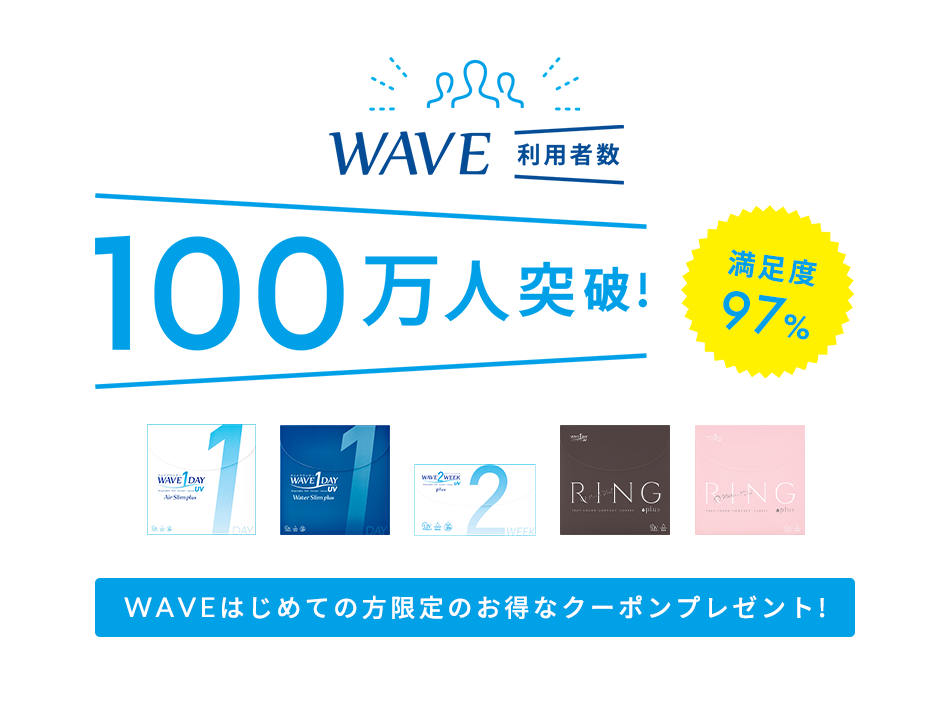 WAVE 初めてのご利用限定キャンペーン